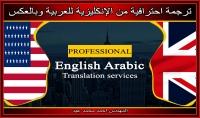 ترجمة احترافية من الإنكليزية للعربية وبالعكس