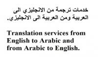 ترجمة 1000 كلمة أو فيديو أو صوت 10 دقائق من الإنجليزية إلى العربية في يوم واحد
