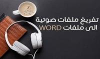 تفريغ صوت عربي أو إنجليزي في ملف وورد كل 2 ساعة