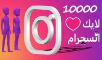 10000 لايك للصور أو الفيديو ب 5$ فقط