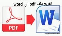 تفريغ اي ملف pdf الي ملف word او excel
