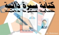 كتابة سيرة ذاتية بالعربية والانجليزية