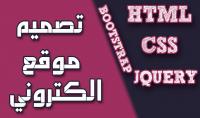 تصميم موقع الاكتروني كامل HTML   CSS   JQUERY   BOOTSTRAP