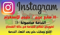 أضيف لك 1000 متابع عربي خليجي حقيقي على الانستجرام مضمون 100% ب5$ فقط