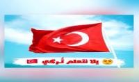 بتعليم اللغة التركية بطريقة سهلة ووممتعة لمدة شهر كامل يوميا