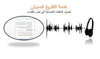تفريغ صوتي أومرئي على ملفات وورد أو pdf