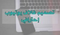 تصميم غلاف احترافي لقاتك على اليوتيوب