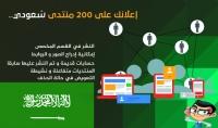 أنشر موضوعك أو مقالك على 200 منتدى سعودي عربي