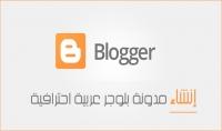 إنشاء مدونة بلوجر إحترافية   قالب   لوجو   سيو