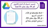 تصميم استبيان أو اختبار إلكتروني   كل 30 سؤال مقابل 5$ فقط