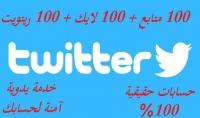 100 متابع 100 لايك 100 ريتويت من حسابات عربية حقيقية
