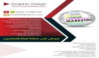 تصميم كافة المطبوعات والاعلانات المطبوعة وغير المطبوعة للشركات والمؤسسات