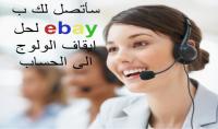 اتصال ب ebay لحل مشكلة تعليق أو تقيد الحساب