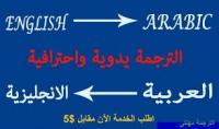 ترجمة احترافية وتدقيق لغوي من العربية للانكليزية وبالعكس