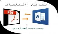 تحويل pdf  بي دي اف   الى word   ورد