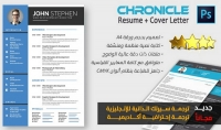 تصميم السيرة الذاتية Chronicle CV مع خطاب تقديميCover Letter