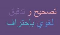 تصحيح وتدقيق لغوي لـ 10000 كلمة عربية