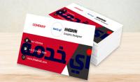 تصميم بطاقة عمل Business card أو بطاقة شخصية