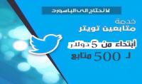 اضافة 500 متابع حقيقي على تويتر quot; متابعين حقيقين quot;
