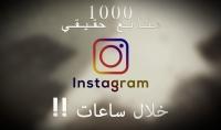 أسرع 1000 متابع Instagram حقيقي حتي 10000 خلال ساعات