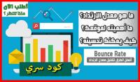 تخفيض معدل الارتداد في موقعك او مدونتك Bounce Rate بشكل سليم