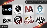 50 تصميم شعارات لوجو احترافية لمدونتك او قناتك يوتوب
