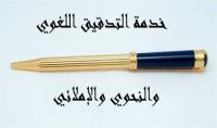 التدقيق اللغوي والتصحيح لكافة النصوص العربية