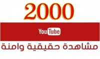 اضافه 2000 مشاهده علي اليوتيوب