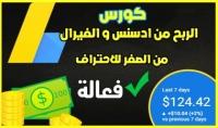 كورس الربح من جوجل أدسنس باللغة العربية