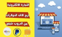 كورس الربح في الدروب شيبنج إيباي باللغة العربية كامل