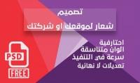 تصميم شعار أحترافى مميز