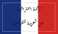 ترجمة محترف من العربية للفرنسية 500 كلمة مقابل 5 دلار