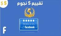 50 تقييم 5 نجوم  لصفحتك علي الفيسبوك مع التعليقات من اختيارك