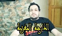 كورس الربح في الدروب شيبنج إيباي بدارجة المغربية