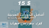 كورس ريسكين باللغة العربية   أقسم بالله ستربح 5000$ شهريا