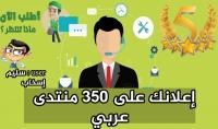 أنشر موضوعك أو مقالك على 350 منتدى عربي .