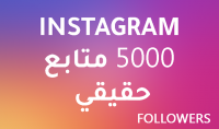 اضافة 5000 متابع حقيقي لحسابك