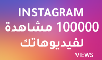 100 ألف مشاهدات انستغرام حقيقية
