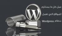 اصلاح اعطال و تركيب قوالب واضافت للمواقع Wordpress