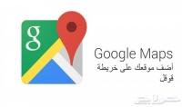 اضافة موقع جغرافى على خرائط جوجل بشكل دائم فقط ب5$