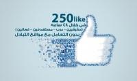 250 لايك عربي خليجي حقيقي و متفاعل بـ 5$