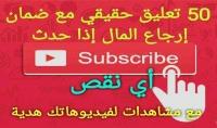 50 تعليق و 50 لايك حقيقي لفيديوهاتك على اليوتيوب مع ضمان ثبات العدد وعدم النقصان