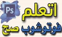 كورس التصميم عن طريق الفوتوشوب كامل بالعربية ستربح 300 دولار كل يوم