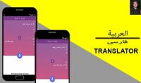 ترجمة 500 كلمة من العربية للفارسية