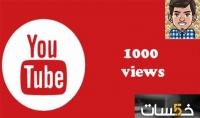 رفع المشاهدات الى 2000مشاهدة لفيديو على اليوتيوب