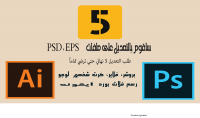 ساقوم بالتعديل و التطوير فى ملفات PSD EPS