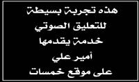 خدمة التعليق الصوتي 4k أمير علي