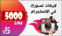 زيادة عدد لايكات على منشوراتك في الانستغرام الى 5000 لايك