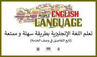 أي إستفسار حول اللغة الانجليزية قواعد.كلمات اللغة.اللهجة ... يمكنك طرح 10 تساؤلات مقابل 5$