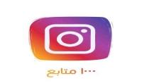 إضافة ١٠٠٠ متابع عربي